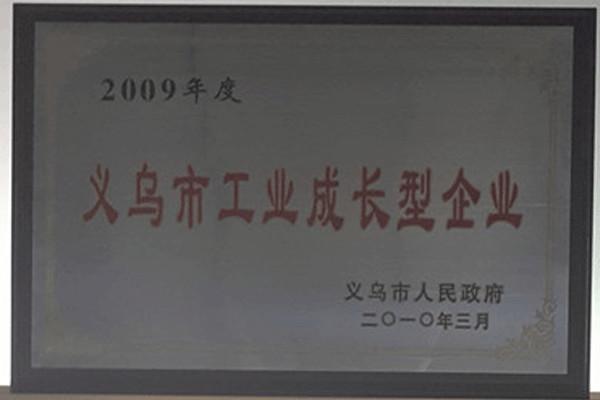 尔友针织-2009年义乌市工业成长型企业