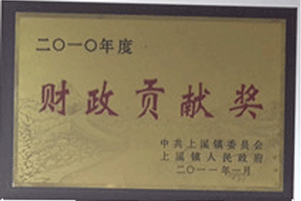 尔友针织-2010财务贡献奖