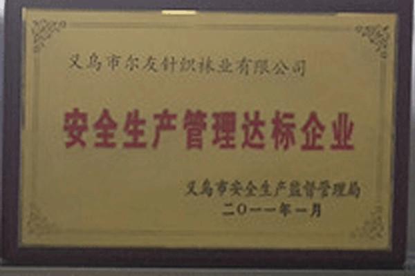 尔友针织-2011年安全生产管理达标企业