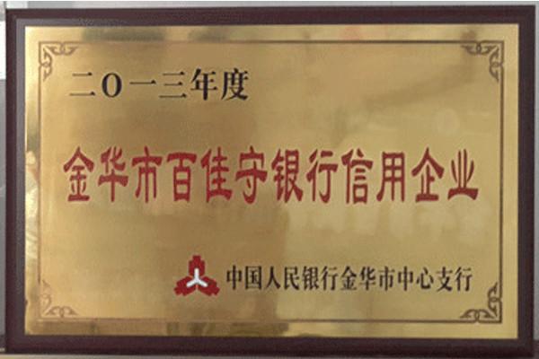 尔友针织-2013年金华市百佳守银行信用企业