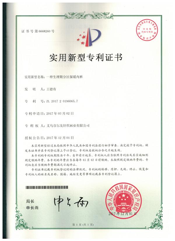 尔友针织-实用新型专利证书2