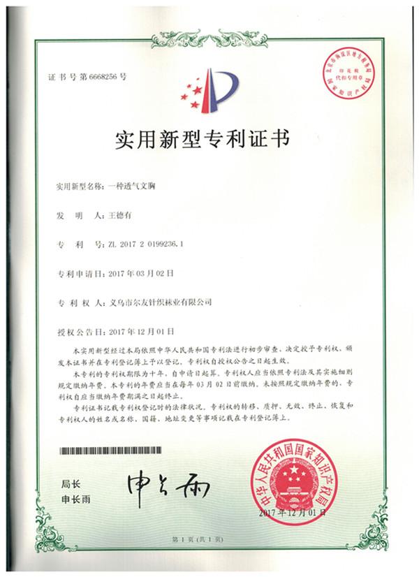 尔友针织-实用新型专利证书3