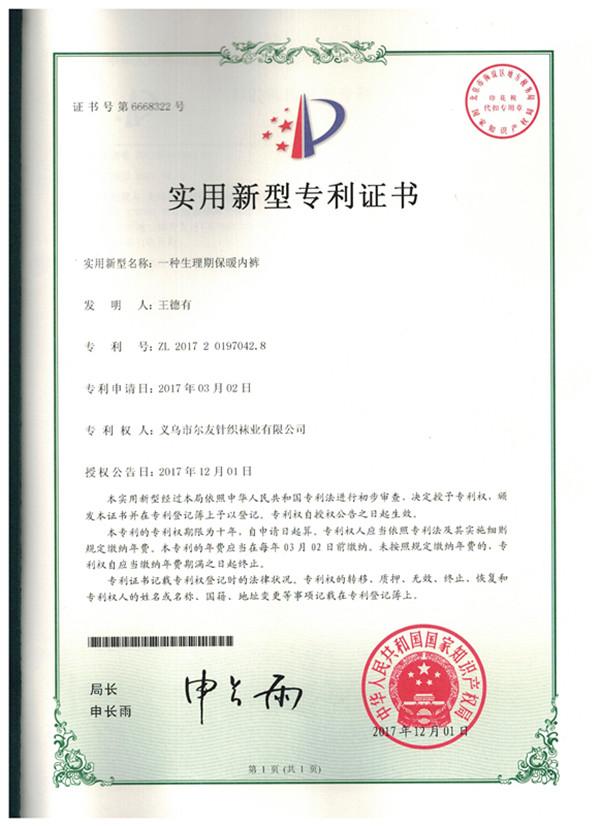 尔友针织-实用新型专利证书4