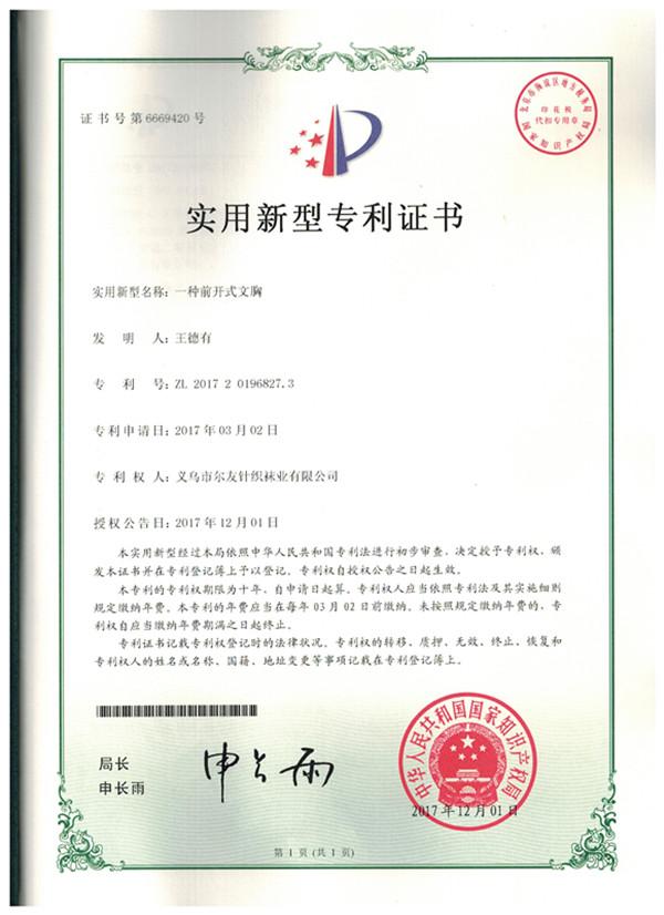 尔友针织-实用新型专利证书5