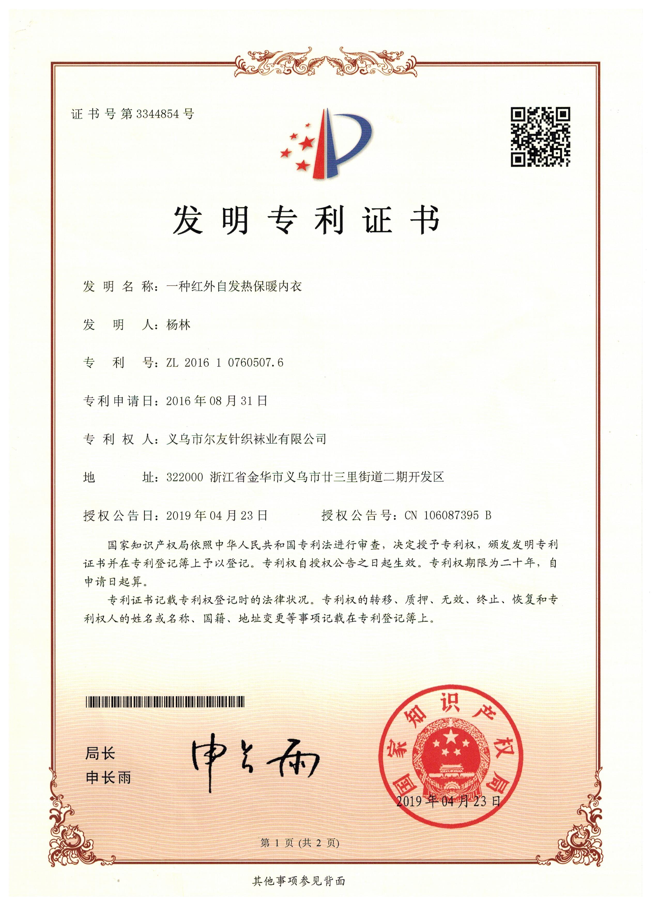 尔友针织-实用新型专利证书6